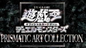 【遊戯王】PRISMATIC ART COLLECTION 予約情報!商品仕様も!【2021年2月6日発売】【プリズマティック・アート・コレクション】