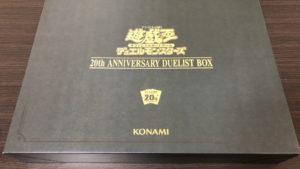 【レビュー】20th ANNIVERSARY DUELIST BOX開封してみた【遊戯王】