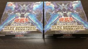 【遊戯王】DARK NEOSTORM(ダーク・ネオストーム) 2箱開封してみた【純銀製青眼対象パック】